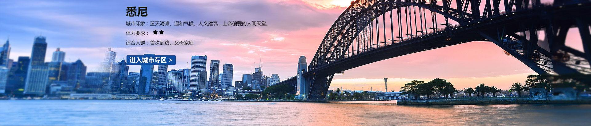 澳洲风景banner